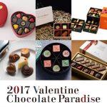 そごう広島チョコレートパラダイス2017の開催期間や参加ブランドは?
