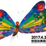 エリックカール展2017(世田谷)の企画チケット販売状況やセット品は?